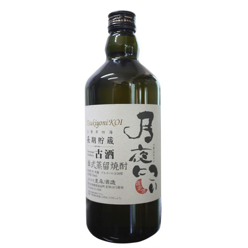 原酒の絶妙のブレンドによる最高の色合い、味、香りの米焼酎 豊永酒造 『月夜にこい 38度』 720ml
