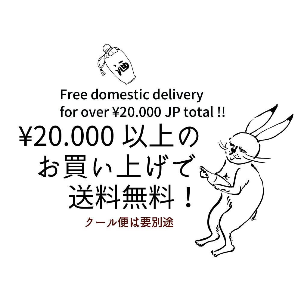 20,000円以上のお買い上げで送料無料!