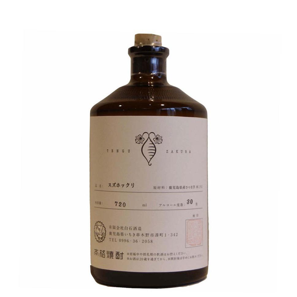 *700本限定生産 梅のような酸を感じる風味 白石酒造 芋焼酎 『スズホックリ その2 2018年製 32度』 720ml