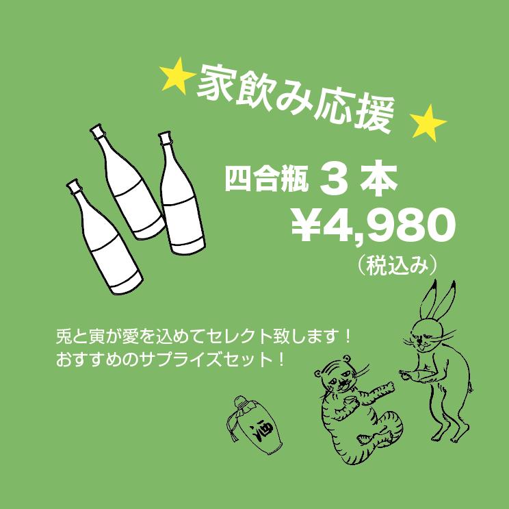 <家飲み応援!>うさとらセレクト四合瓶(720ml)よりどり3本飲み比べセット